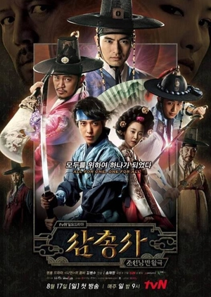 image of drama The Three Musketeers (2014) [KDRAMA]